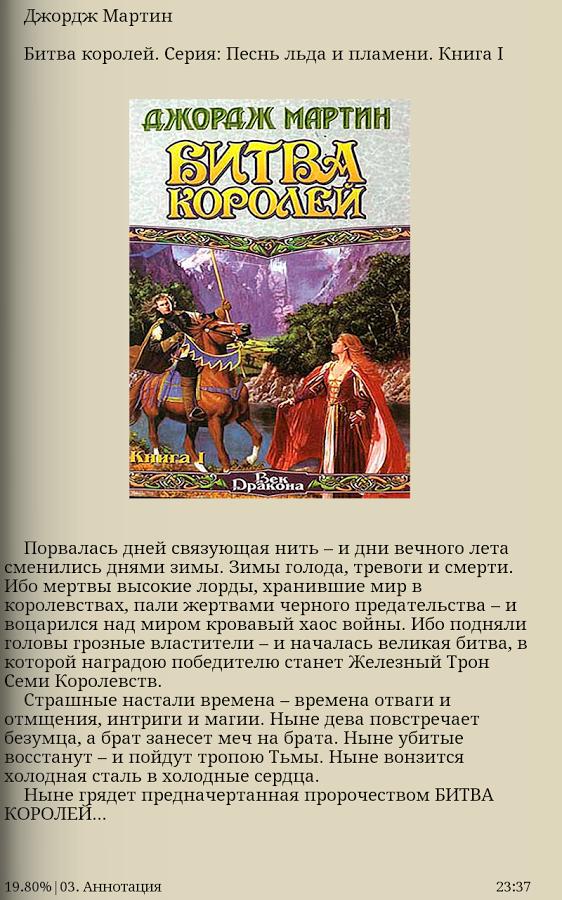 Сказочная Русь Перезагрузка Торрент