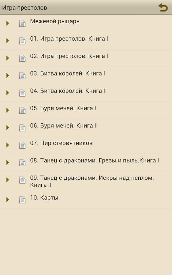Игра престолов 1 сезон все серии подряд (2011) …