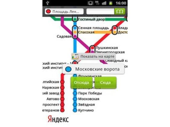Скачать программы на андроид метро