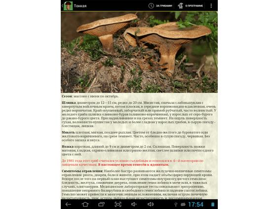 T l charger l 39 application r pertoire des cueilleur de champignons 2013 pour android - Application pour reconnaitre les champignons ...