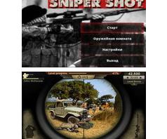 Sniper atış