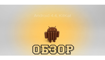 Overview of Android 4.4 KitKat