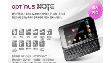 LG Optimus Note - QWERTY + Tegra 2